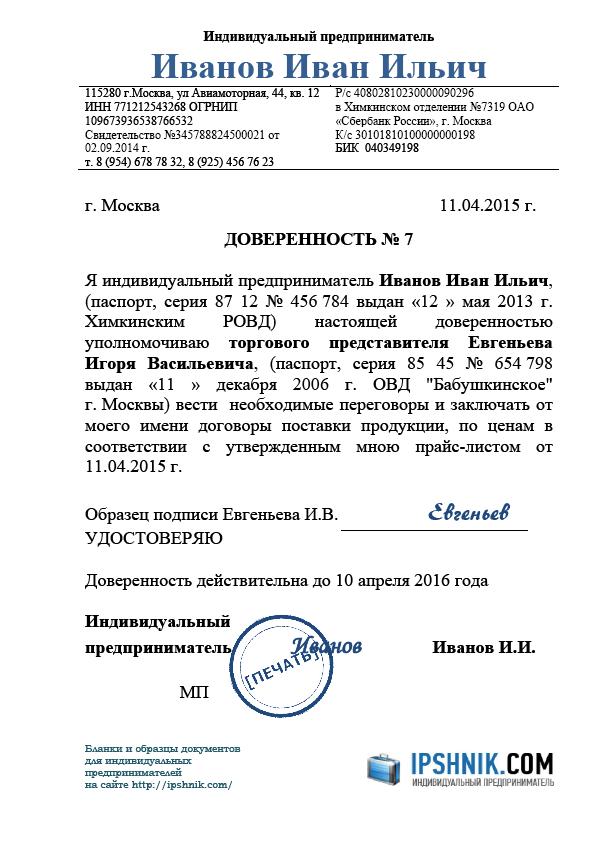 Договор Займа С Сотрудником Образец 2015