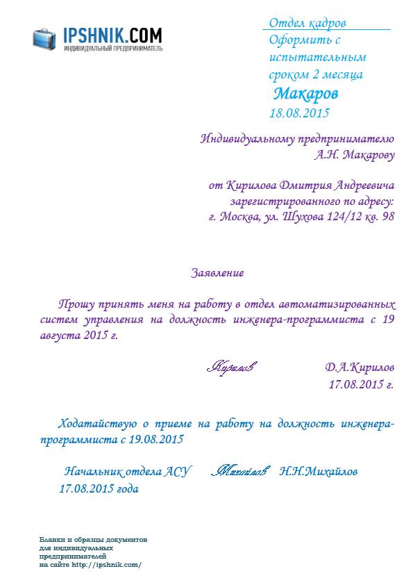 Заявление о предоставлении льготы - fe9