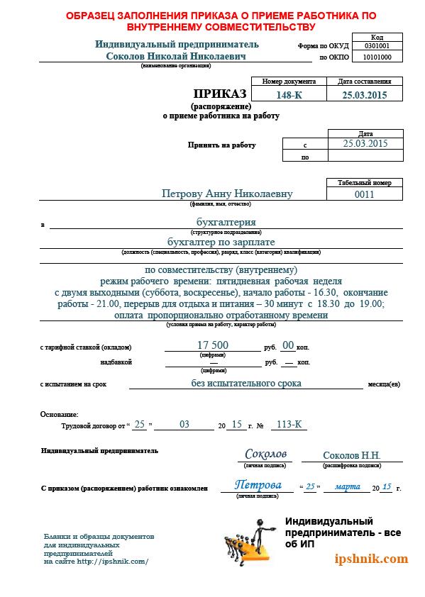 Образец приказа о приеме на работу 2018   бланк формы т-1.