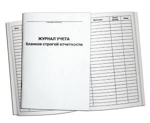 Журнал учета БСО