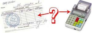 Товарный чек как замена кассе