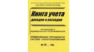 Книга учета доходов и расходов