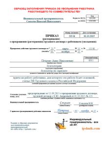 Образец приказа о снятии совместительства