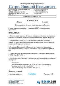 Образец приказа на стажировку (назначение наставника)