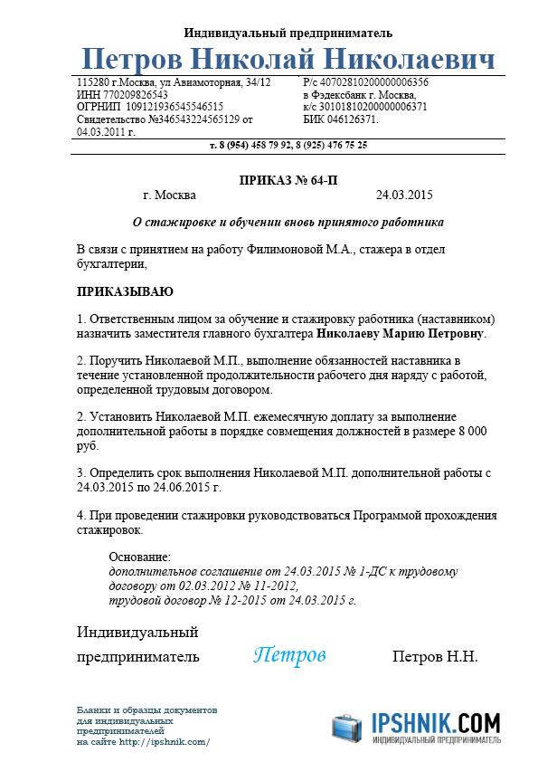 приказ о проведении стажировки на рабочем месте образец - фото 5