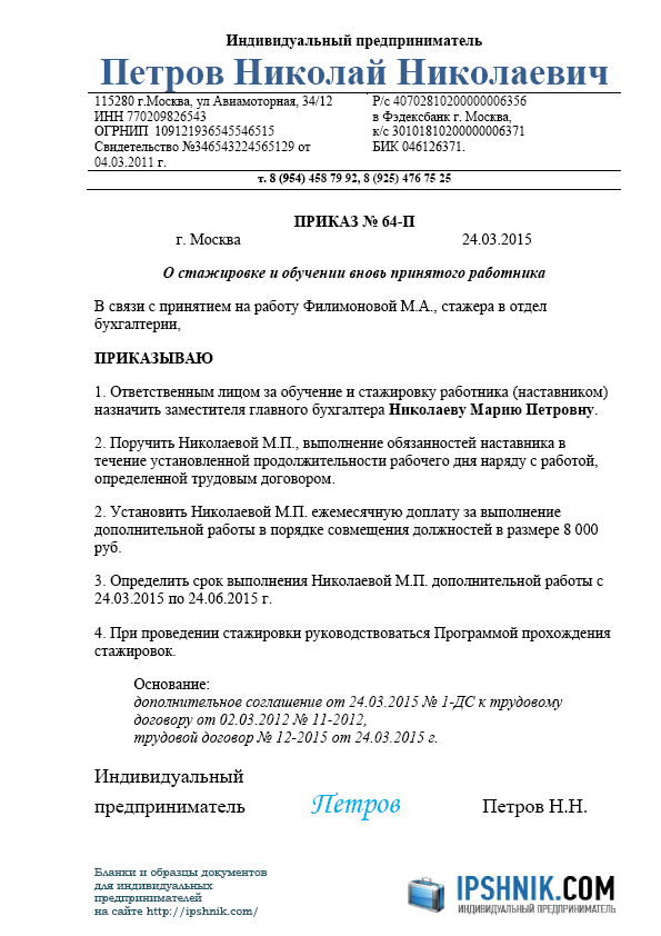 приказ о прохождении стажировки на предприятии образец - фото 7