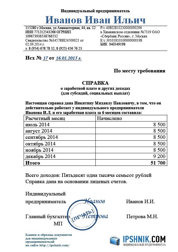 справка о доходах для субсидии образец россия