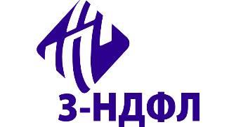 Предоставление декларации 3-НДФЛ