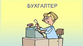 glavnyi-buhgalter-1