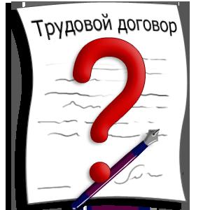 rabota-po-sovmestitelstvu-2