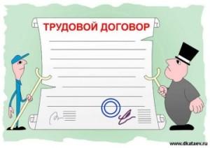 trudovoi-kodeks-priem-na-rabotu-2