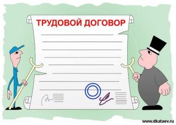 Нюансы трудового договора с бухгалтером, образец