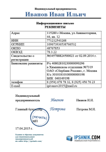 Реквизиты ИП, образец письма с реквизитами