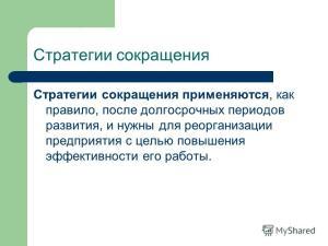 strategiya-sokrasheniya-2