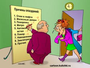 trudovaya-disciplina-3