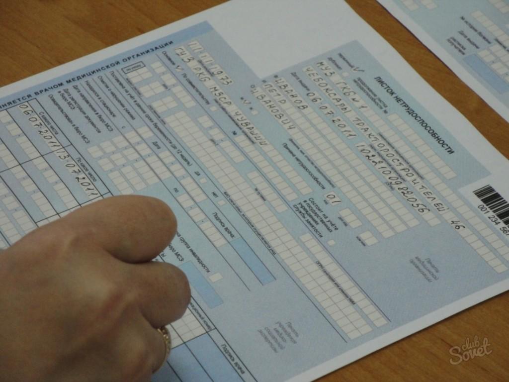 Как проверить законность выдачи больничного