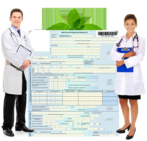 должна ли медсестра выписывать больничный дары природы натурально