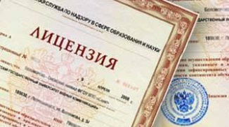 Картинки по запросу получение образовательной лицензии