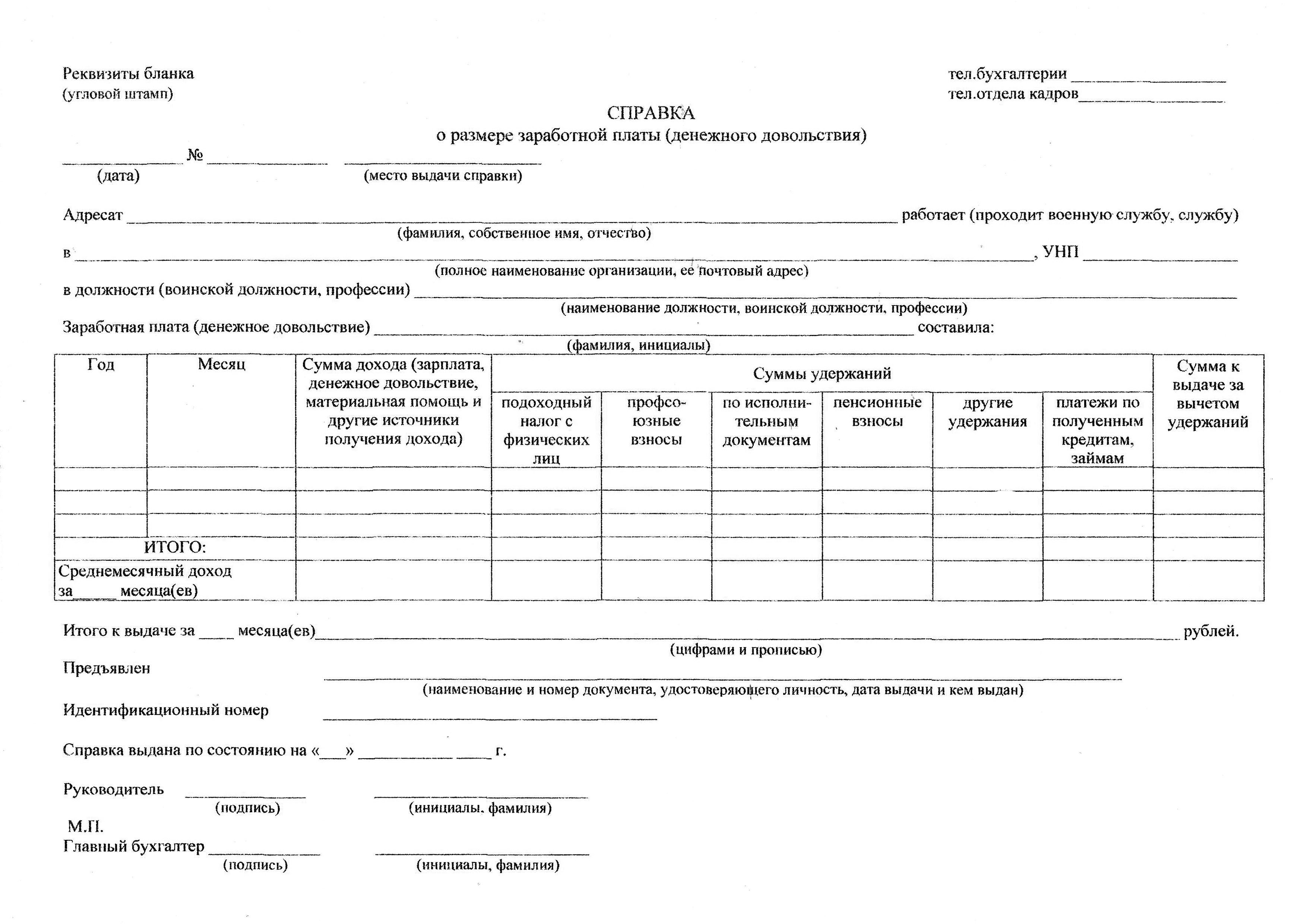 Справка 2 ндфл для ип на усн пакет документов для получения кредита Старопотаповская улица