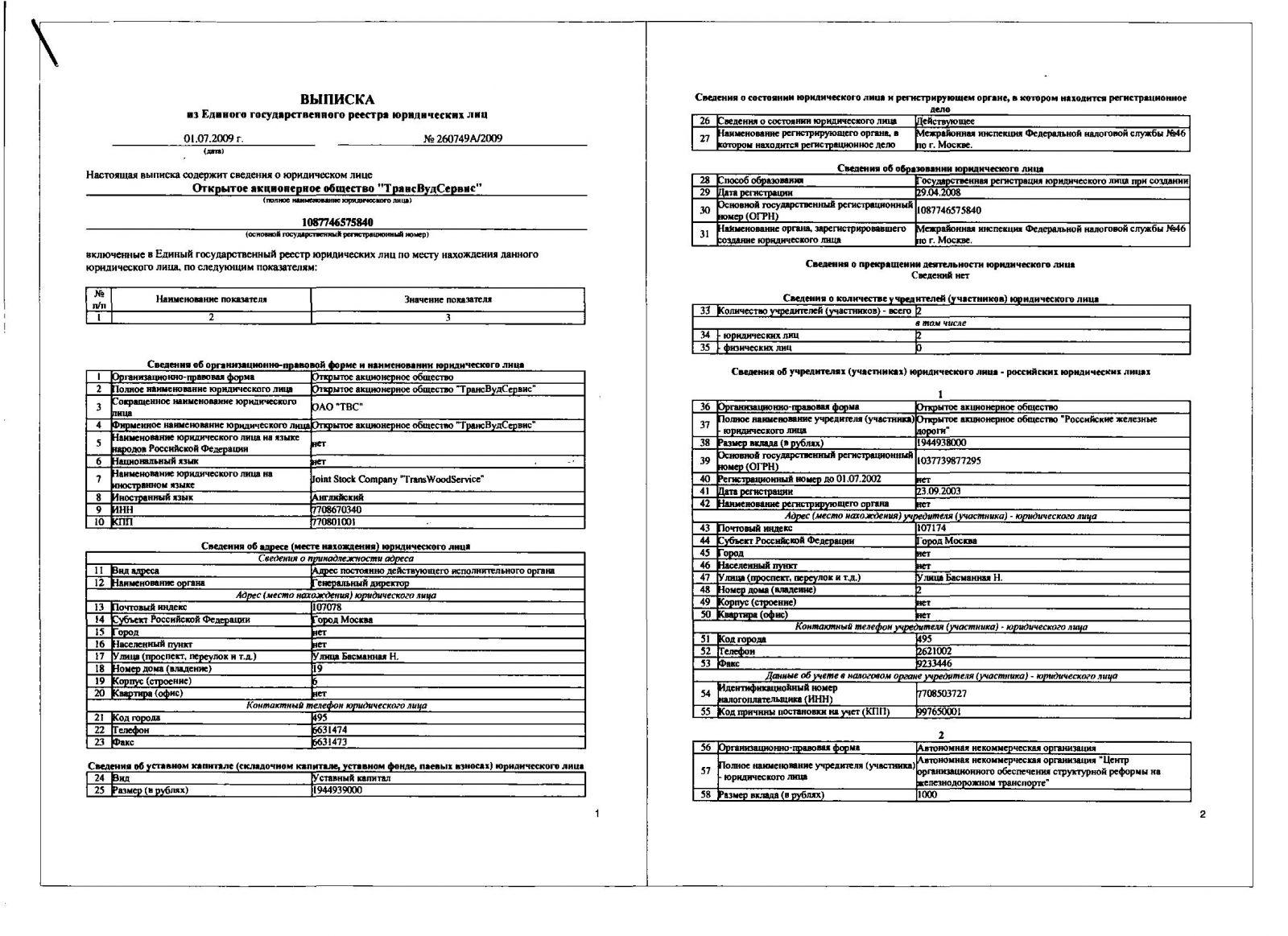 1С 1C: Вопросы по конфигурациям часть 7 - 24