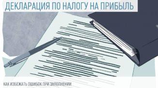 Что представляет собой декларация по НДС с учетом нововведений 2015 года
