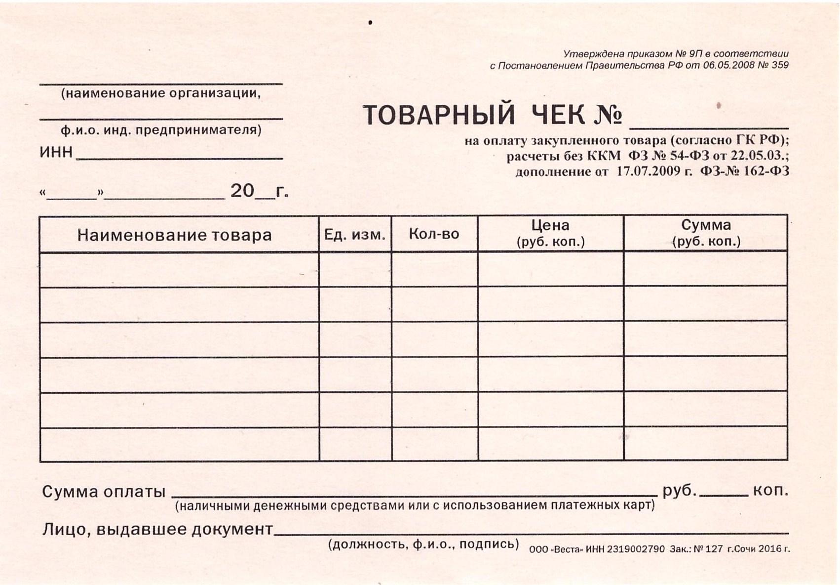 3 ндфл подтверждение расходов от ип товарными чеками справку из банка Лаврушинский переулок