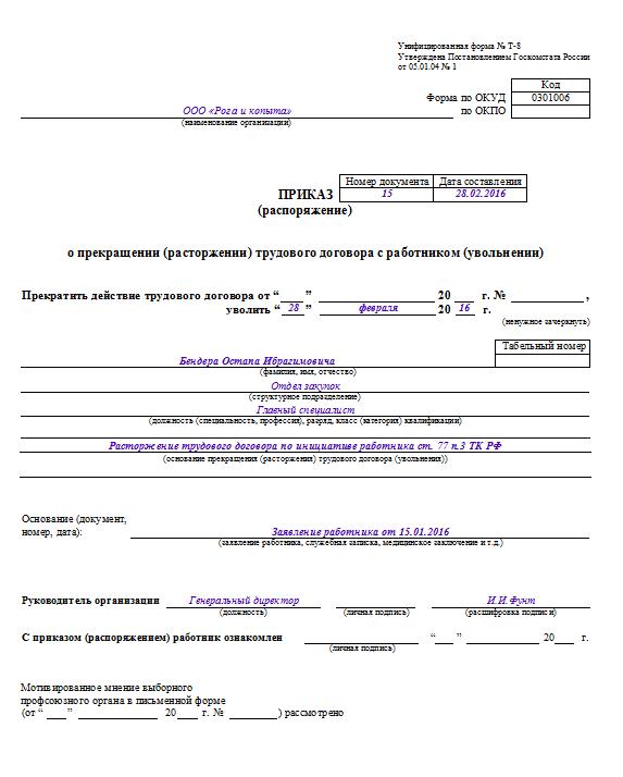 Образец приказа на увольнение