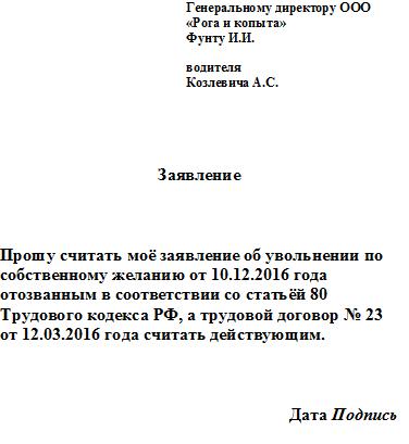 Образец заявления на отзыв предыдущего заявления об увольнении