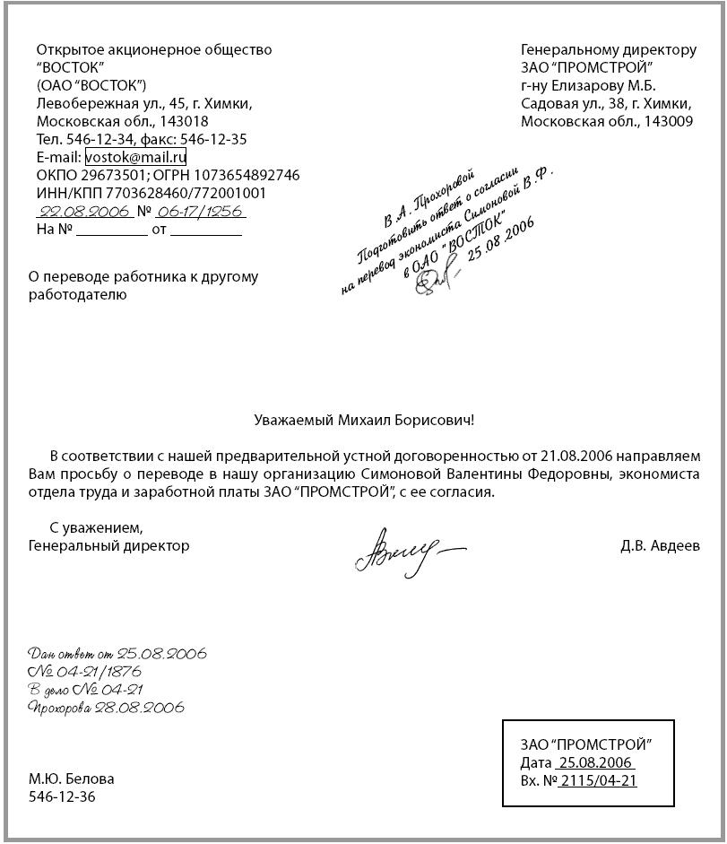 Письмо-приглашение перевестись к другому нанимателю