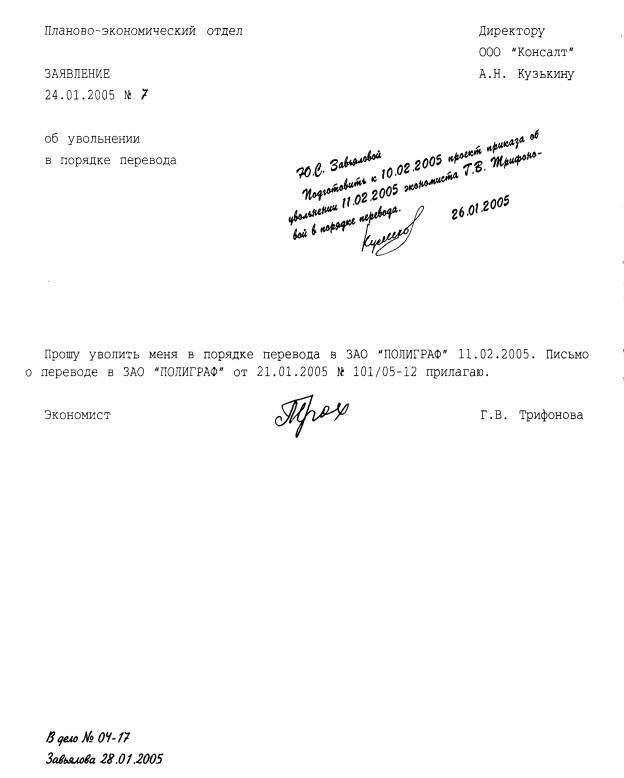 Заявление об увольнении переводом