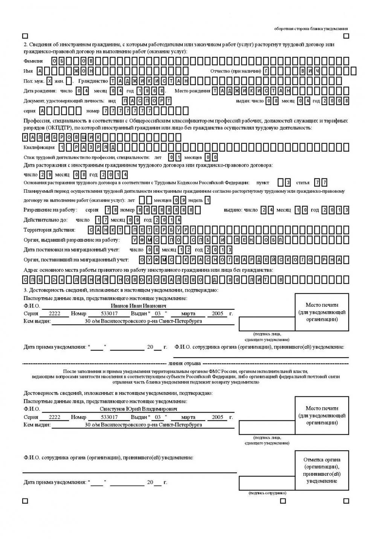 бланк формы уведомления о трудоустройстве иностранного гражданина организацией