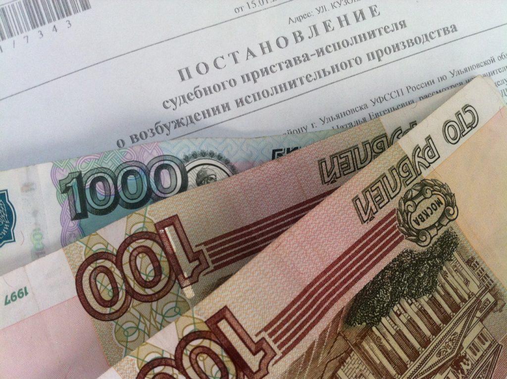 Постановление судебного пристава и деньги