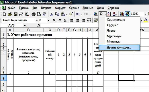 Интерфейс программы Excel при заполнении табеля