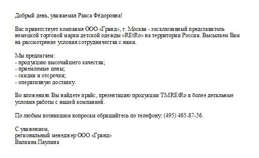 Образец Мотивационного Письма На Русском Языке