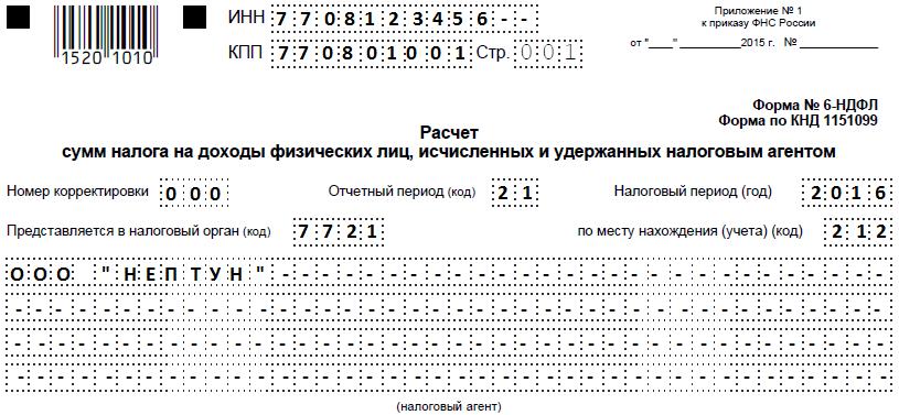 Образец заполнения НДФЛ-6