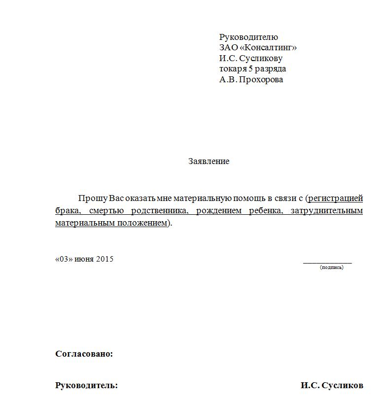 заявления на материальную помощь в связи с дтп Элвин