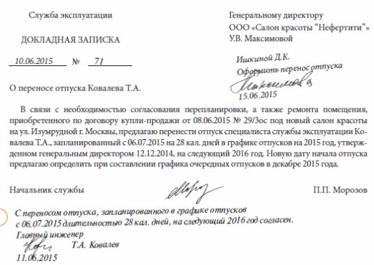 Служебная записка от линейного руководителя генеральному директору о переносе отпуска подчиненного