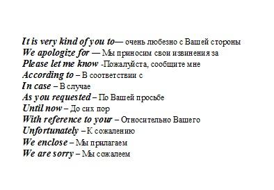 Типичные фразы для письма иностранному партнёру