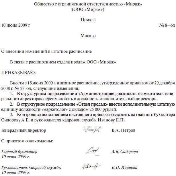 Приказ о внесении изменений в штатное расписание | 2018, бланк.
