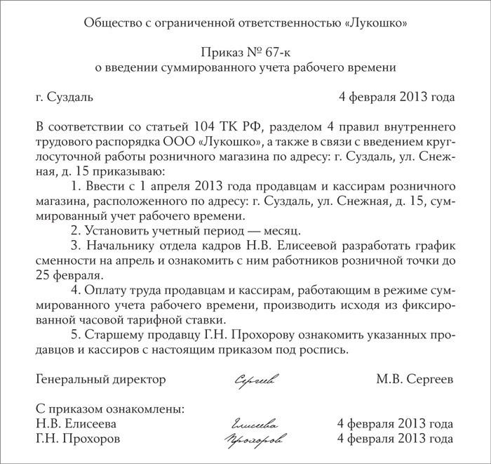 Образец приказа о введении суммированного учета