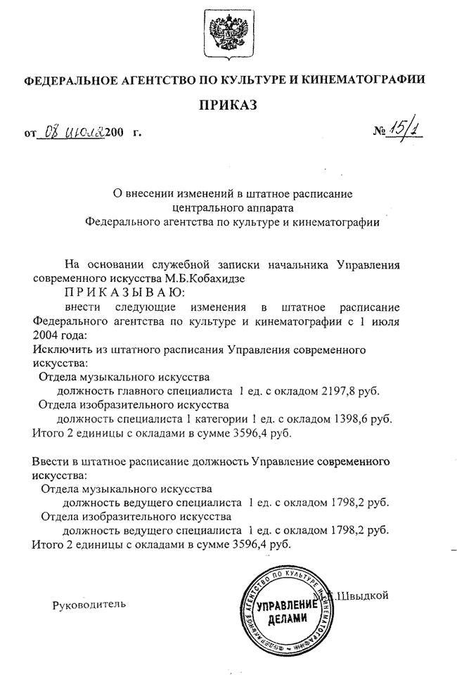 Заявление (жалоба) на действия судебного пристава