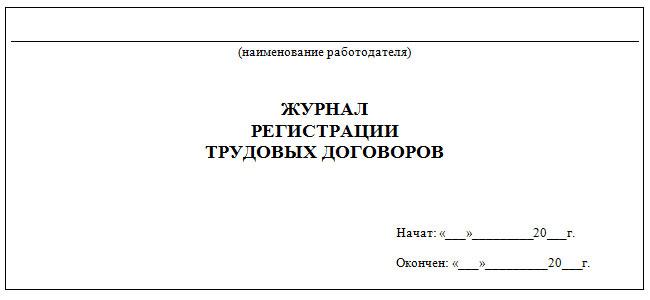 Образец титульного листа Журнала регистрации трудовых договоров и дополнительных соглашений