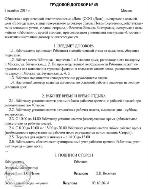 Образец трудового договора с скользящим графиком работы по ТК РФ