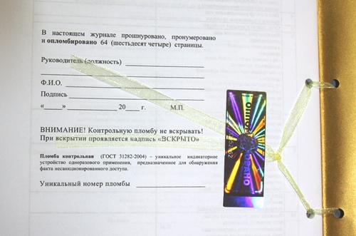 Заверительная запись журнала регистрации и пломба