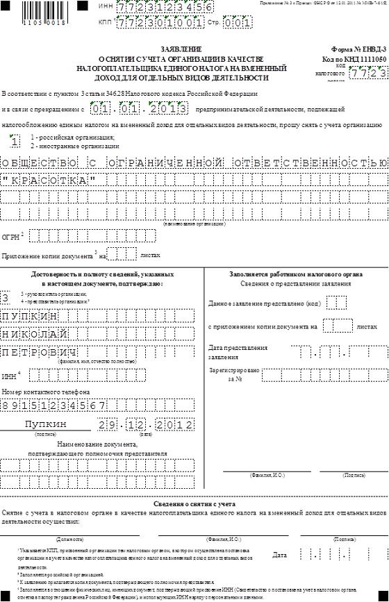 Пример заполнения заявления о снятии с учёта плательщика ЕНВД