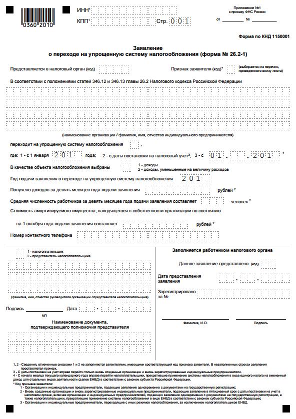 Усн при регистрации ооо организации предоставляющие услуги электронной отчетности