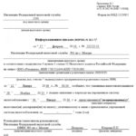 Информационное письмо о принятии заявления о переходе на УСН