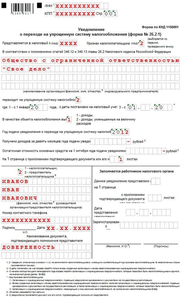 Форма налогообложения при регистрации ип документы для регистрации ип вологда