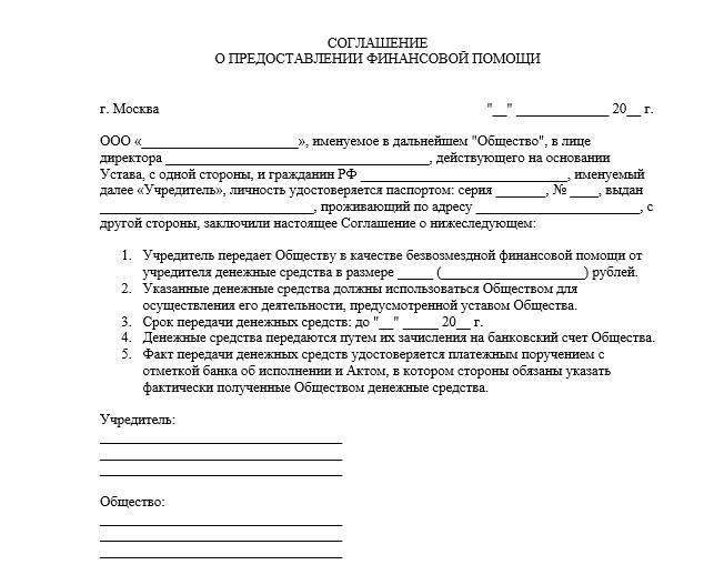 Соглашение о финансовой помощи ООО