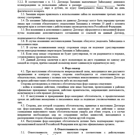 Договор займа (стр.2)